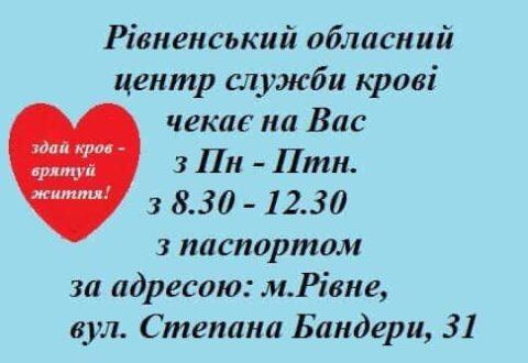 Клірики Рівненської єпархії УПЦ здаватимуть кров